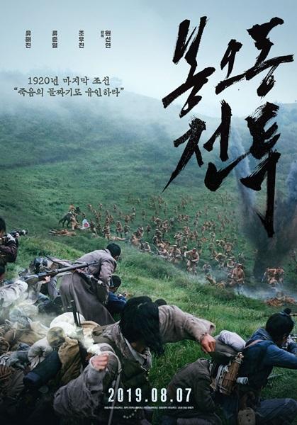 사무금융연맹 '봉오동전투' 600명 단체관람