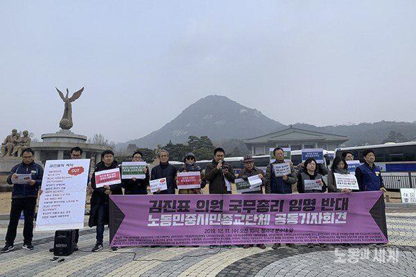 노동민중시민종교단체, 김진표 의원 총리후보 내정 철회 촉구