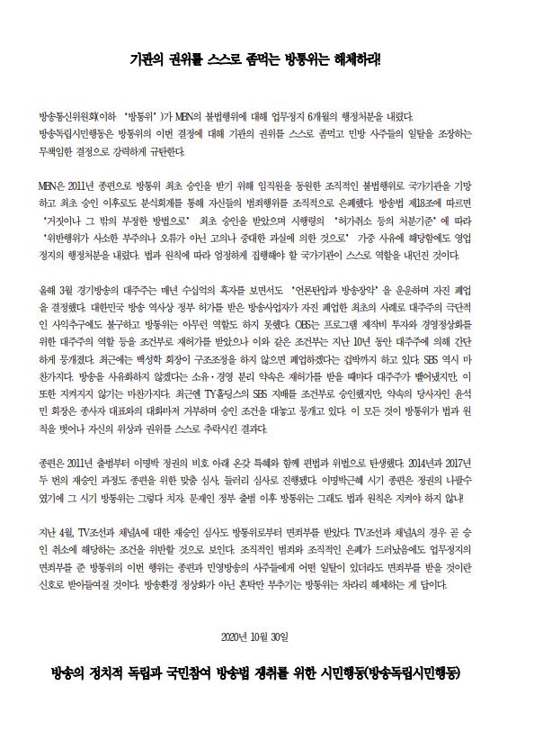 "'MBN 6개월 업무정지'…방송독립시민행동 ""방통위 해체하라!"""